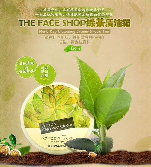 Kem tẩy trang TheFaceShop Herb Day Cleansing Cream Green Tea - Photo 3